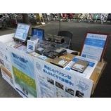 『藤沢市民まつり2014 秋葉台会場に出店しました!』の画像