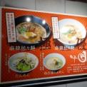 麺やBar円@麻辣担々麺