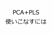 PCAとPLSとを組み合わせた半教師あり学習(半教師付き学習)による回帰分析の実用的かつ実践的な方法