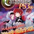 PS3「雷電4 OverKill」「カラドリウス PS3(仮)」 2014年発売予定 新要素を追加