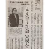 『岐阜新聞に記事を掲載頂きました』の画像
