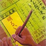 『明るい選挙啓発ポスター展、戸田市役所東側一階ロビー(期日前投票が行われる場所)で開催中です。』の画像