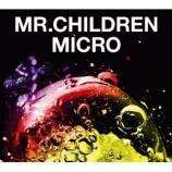 『CD Review Extra:デビュー20周年記念前編「Mr.Children 2001-2005<mirco>」全曲レビュー』の画像