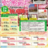 『戸田市保養所白田の湯と伊豆半島名所巡り 桜まつりバスツアーの予約が始まっています』の画像
