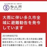 『九州北部地域の豪雨による水害被害が心配です。会派視察でお世話になった佐賀県多久市にも被害が出ていますが、ホームページも緊急用に切り替わっておりました。』の画像