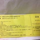 『ライブレポート:中西圭三「せたがやふるさと区民まつり ワンコインコンサート」』の画像