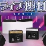 「ライブ機材マスコット」バンドのステージ機材たちがガチャフィギュアになって登場!