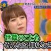 きたりえが「横山はまだ恋愛経験がない」と番組で暴露・・・