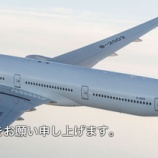 『オーマイガー!ついにフィリピン発の航空券も燃油代を徴収される。』の画像