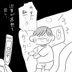 夫のことを泣かせた話後日談19-1
