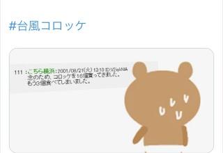 【悲報】ツイッターに元祖台風コロッケの書き込みをした人が2人も現れ言い争いになる