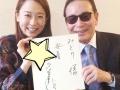 松尾翠アナ、タモリの安産色紙に感激「タモさま、ありがとうございます!!!」