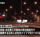 米軍属の男、刃物で日本人女性の顔を切りつける