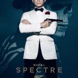 『007 スペクター』の画像
