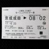 『京成の通勤ライナー「モーニングライナー64号」 京成成田から上野まで乗車してきました!』の画像