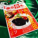 『ぴあ東京食本vol.6に掲載されました!』の画像