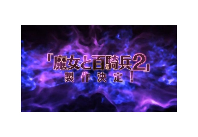 『魔女と百騎兵2』2017年冬に発売決定!PS4独占