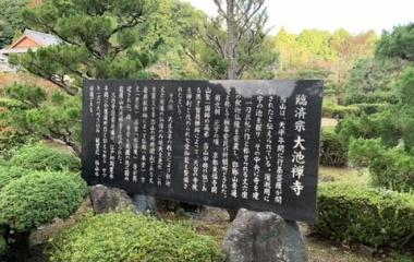 『滋賀県甲賀市にある名園 大池寺』の画像