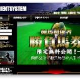 『【リアル口コミ評判】競馬投資オリエントシステム(ORIENTSYSTEM)』の画像
