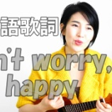 『YouTube「Don't worry, be happy」』の画像