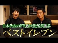 日本代表の選手らが上手いと認める香川真司!