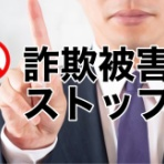 詐欺被害navi 【最新ネット詐欺情報】