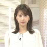 『【画像】今日の加藤綾子さん 4.12』の画像