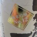 千代緑・重右衛門の酒NO12 純米吟醸原酒【秋田の地酒 高良酒屋】