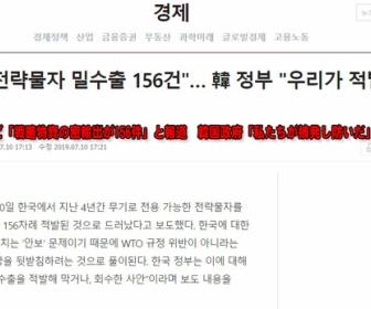 韓国の戦略物資密輸出リスト公開 韓国政府「我々が摘発し防いだ」→リストも密輸出も認めてしまう