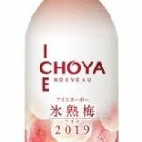 『【数量限定】年に一度の限定醸造「CHOYA ICE NOUVEAU 氷熟梅ワイン2019」発売』の画像