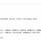 『【乃木坂46】早すぎだろwww 北条時頼のwikiに早速、阪口珠美の名前が足されてるんだがwwwwww』の画像