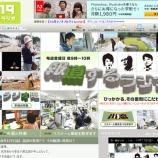『香港民主化デモの様子を生放送でお伝えした「報道するラジオ」が公開されました!』の画像