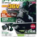 『【新商品】コードレスパンチャー@育良精機㈱【電動工具】』の画像