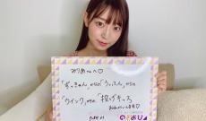 【乃木坂46】渡辺みり愛の「のぎおび⊿」配信は14時からに決定!