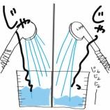 『じょじょじょシャワー』の画像