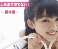 【欅坂46】原田葵『駆け上るまで待てない!-番外編-』登場!「リサ。ツンデレ。」