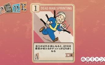 Fallout 76:Dead Man Sprinting(Agility)