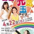 4/22はWK元気玉ライブです!