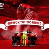 『【J1】名古屋 新プロジェクトを開始 サポーターから応援チャント動画を募集!! 声を届けて、選手たちを後押し!!』の画像