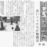 『(埼玉新聞)正しい生活習慣を 若いママたちが勉強会 戸田』の画像