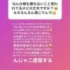 吉田朱里さんジャニーズとの噂を否定