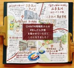 CHINTAIさんで「住んだら手帳」を描かせていただくことになりました!&今晩のクラハのお知らせ