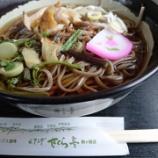 『下呂温泉旅行③~信州長野・駒ケ根の馬肉料理レストラン【ビアンテさくら亭】』の画像