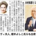 【悲報】百田尚樹「大村リコール失敗したら、もう名古屋に来ません!」デヴィ夫人「私も来ませーん」街頭演説にて