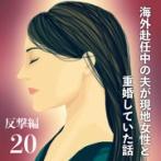 重婚話 反撃編 20