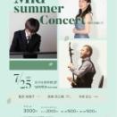 Mid summer concert 詩の木陰にて@光が丘美術館2F