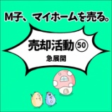『M子、マイホームを売る〜売却活動50 急展開〜』の画像