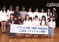 STU48第1期生にさっそくダイヤの原石がいた!