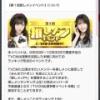 【悲報】AKBセンター山内瑞葵さんがドボン選抜で圏外wwwwwww