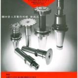 『【新商品】インパンディングカッターアーバー@㈱田倉工具製作所【補用機器】【切削工具】』の画像